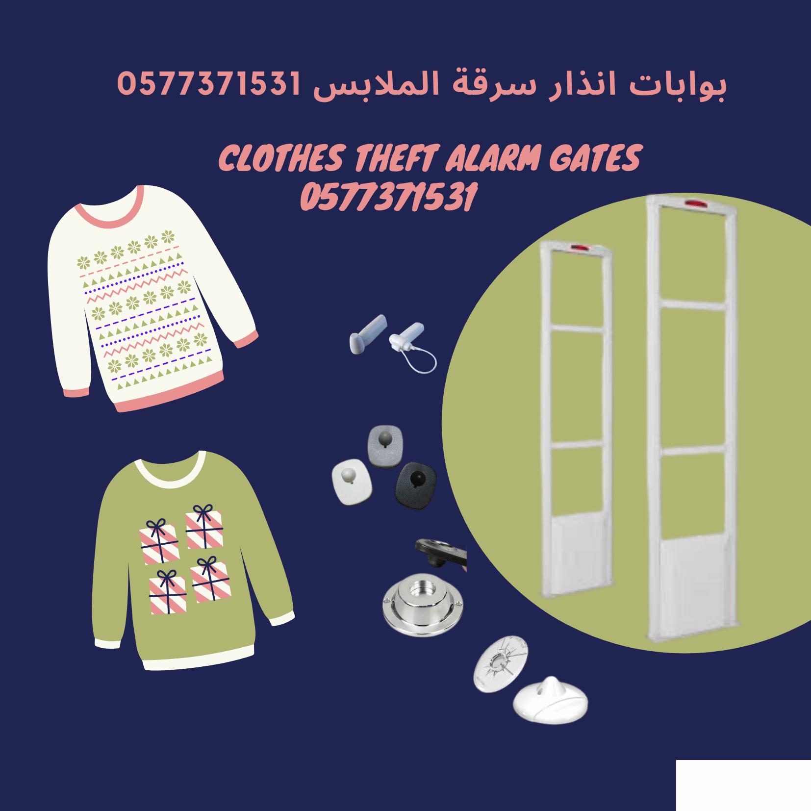 جهاز منع سرقة الملابس والمحلات التجارية/بوابات امنية