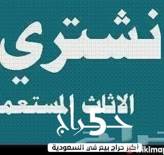 دينا نقل عفش حي الزهرة 0503228615