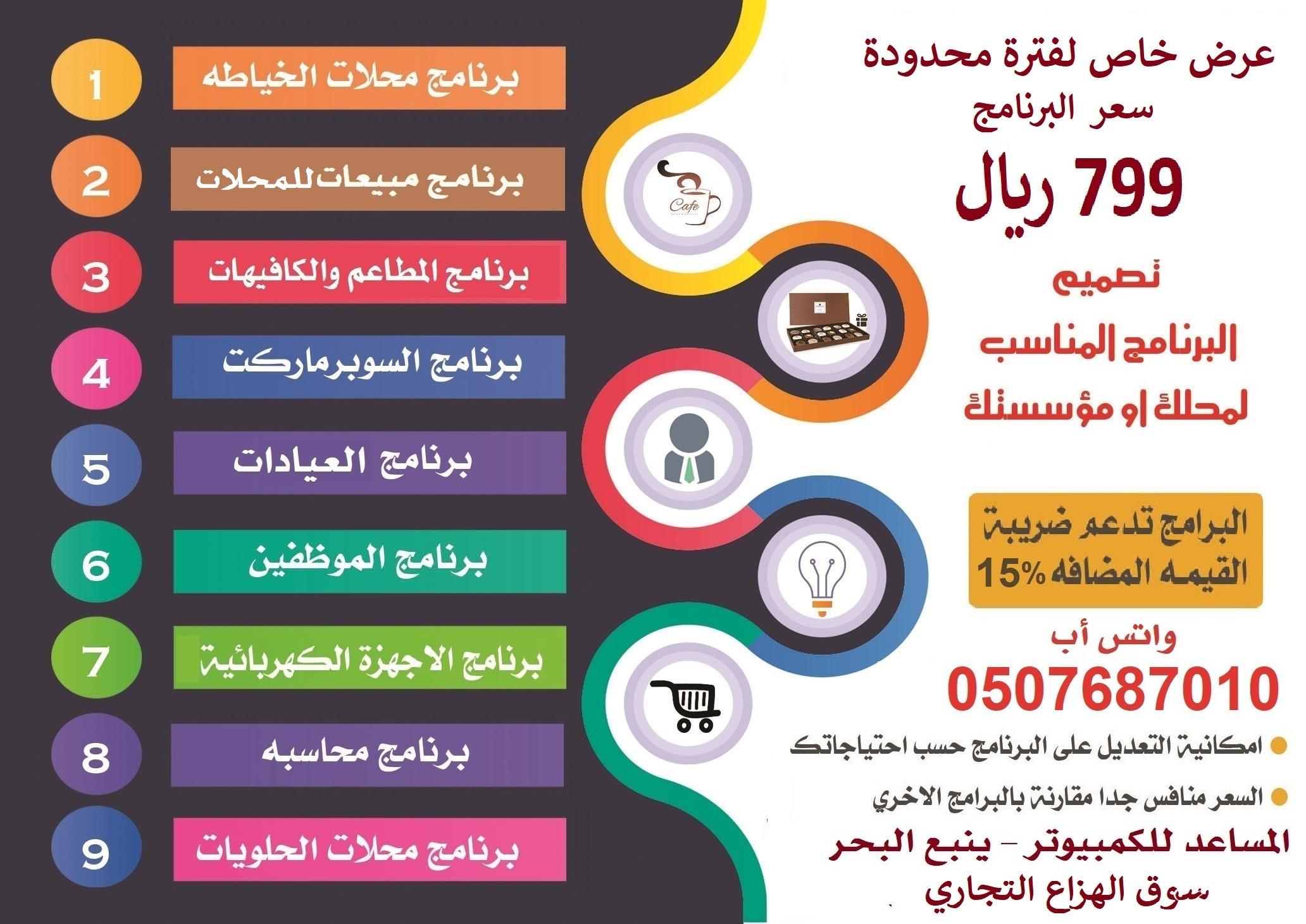 برامج للمحلات والمؤسسات واتس 0507687010