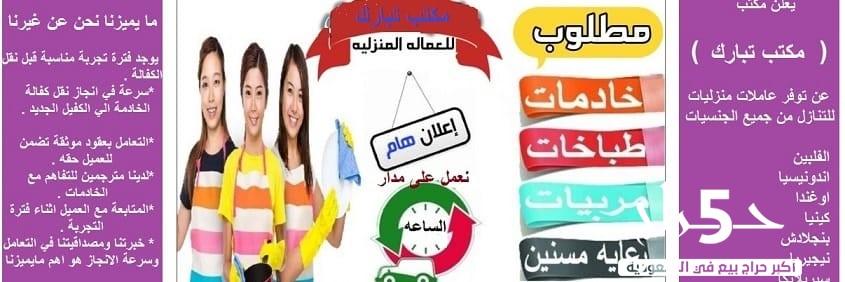 مــــطلوب خادمات للتنازل من جميع الجنسيات بافضل الاسعار
