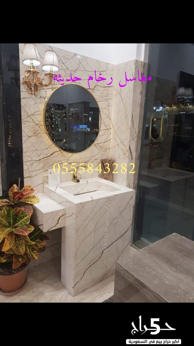 صور مغاسل حمامات السعودية