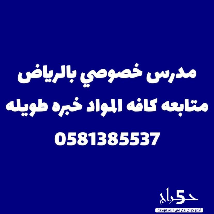 معلم متابعه خصوصي بالرياض 0581385537