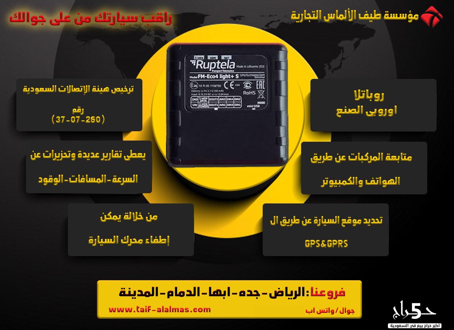 كاميرا مراقبة سيارة داخلية و خارجية عالية الدقة - جهاز تتبع سيارات Model Ruptela FM- Eco4 light+s