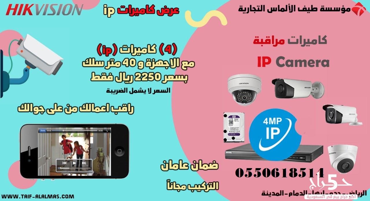 كاميرات مراقبة عالية الجودة بافضل السعر في السعودية