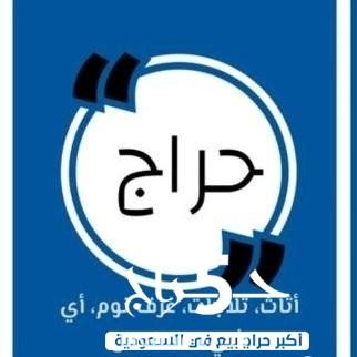 نقل اثاث جمعية الخيرية حي النرجس 0536531617 دينا توصيل جمعية الخيرية بالرياض