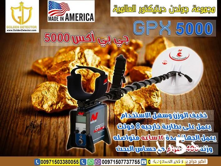 للبيع من شركة جولدن ديتيكتور جهاز gpx 5000