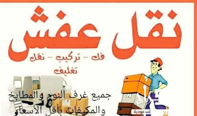 دينا نقل عفش الجمعية الخيرية جميع أحيا الرياض 0536531617 توصيل نجار فك وتركيب