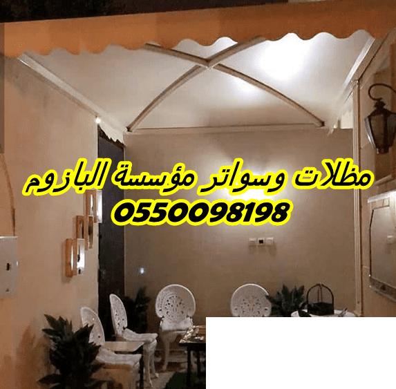 تركيب مظلات سيارات مظلات حدائق في الشرقية الدمام الاحساء اسعار رخيصة-0550098198