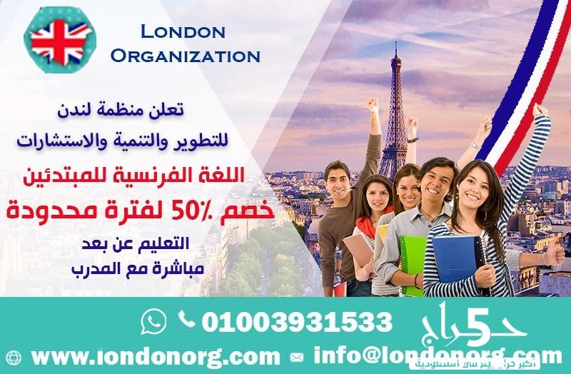 دراسة اللغة الانجليزية والفرنسية في منظمة لندن الدولية