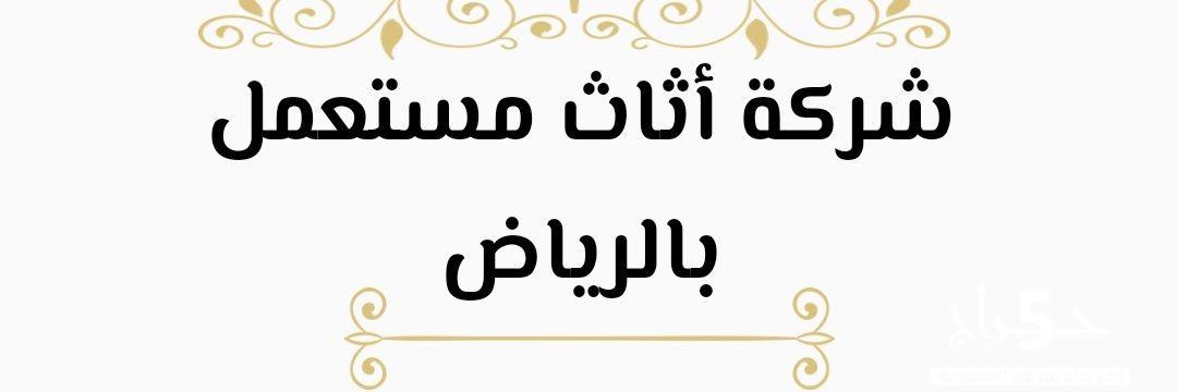 محلات شراء الأثاث مستعمل حي الياسمين 0536531617 ابو بشير