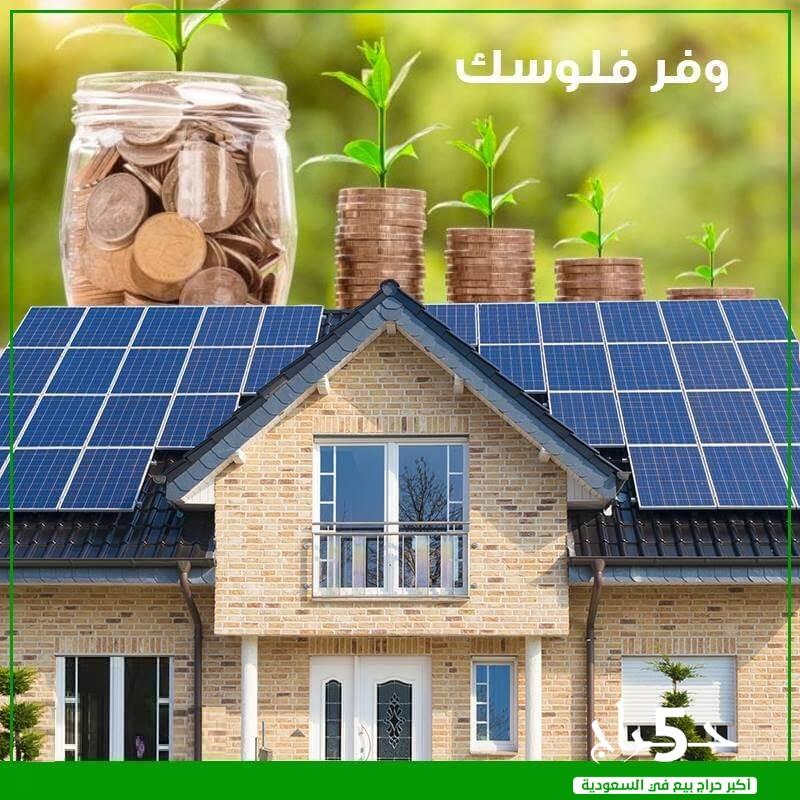 شركة موج للطاقة الشمسية