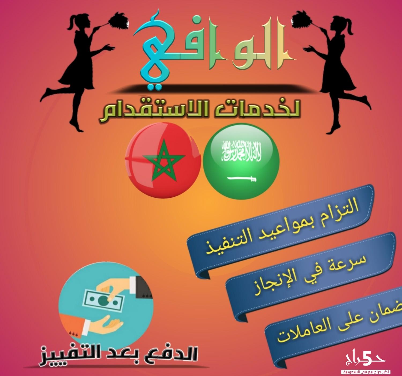 مكتب مغربي توفير عاملات من المغرب
