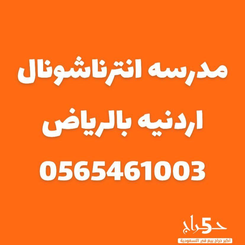 معلمه ماث انترناشونال خصوصي بالرياض 0565461003