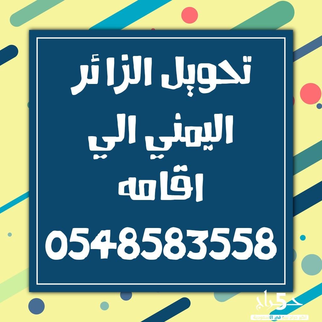 تحويل الزائر اليمني الي اقامه نظامي وخدمات اخري اقل سعر
