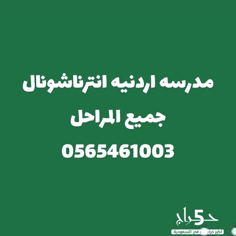 معلمه انترناشونال خصوصي شمال الرياض 0565461003