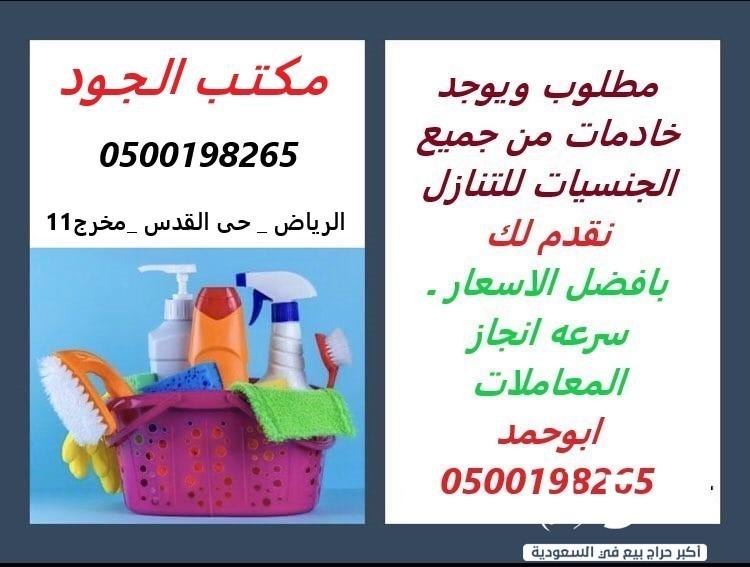 ترغب بالتنازل عن خادمتك بافضل الاسعار0500198265
