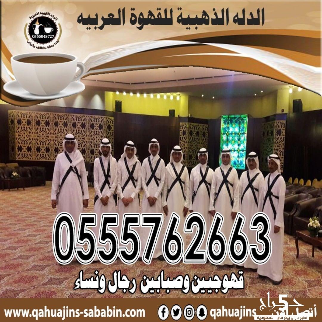 قهوجيات قهوجيين صبابين قهوة 0555048727