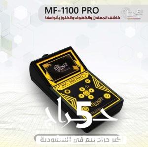 جهاز كشف الذهب والكنوز MF 1100 PRO المتطور