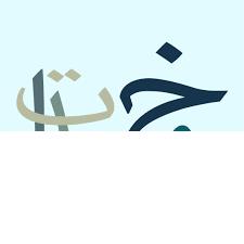 أبو مازن لخدمات التعقيب
