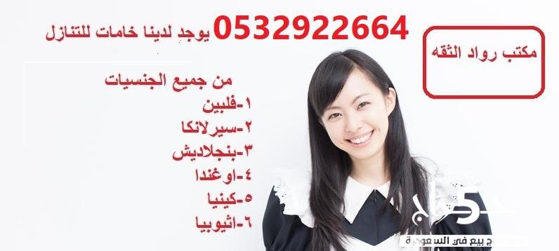 يوجد لدينا خادمات تنازل 0532922664