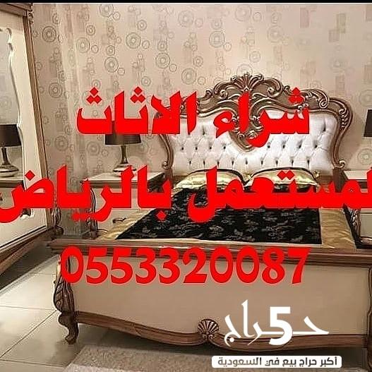 شراء اثاث 0553320087