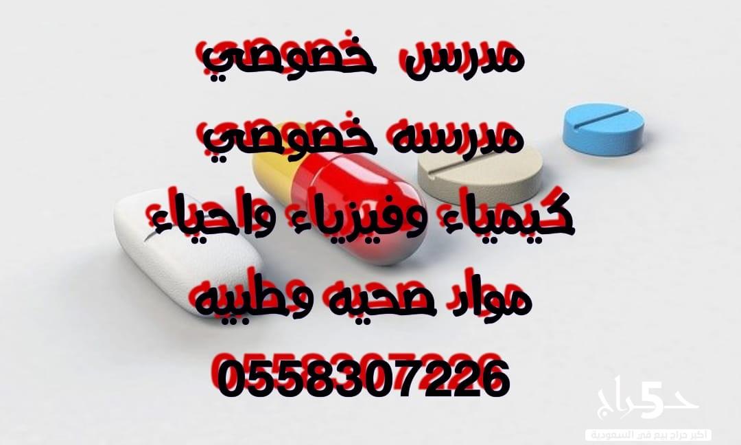 معلم ومعلمه خصوصي كل المواد0558307226