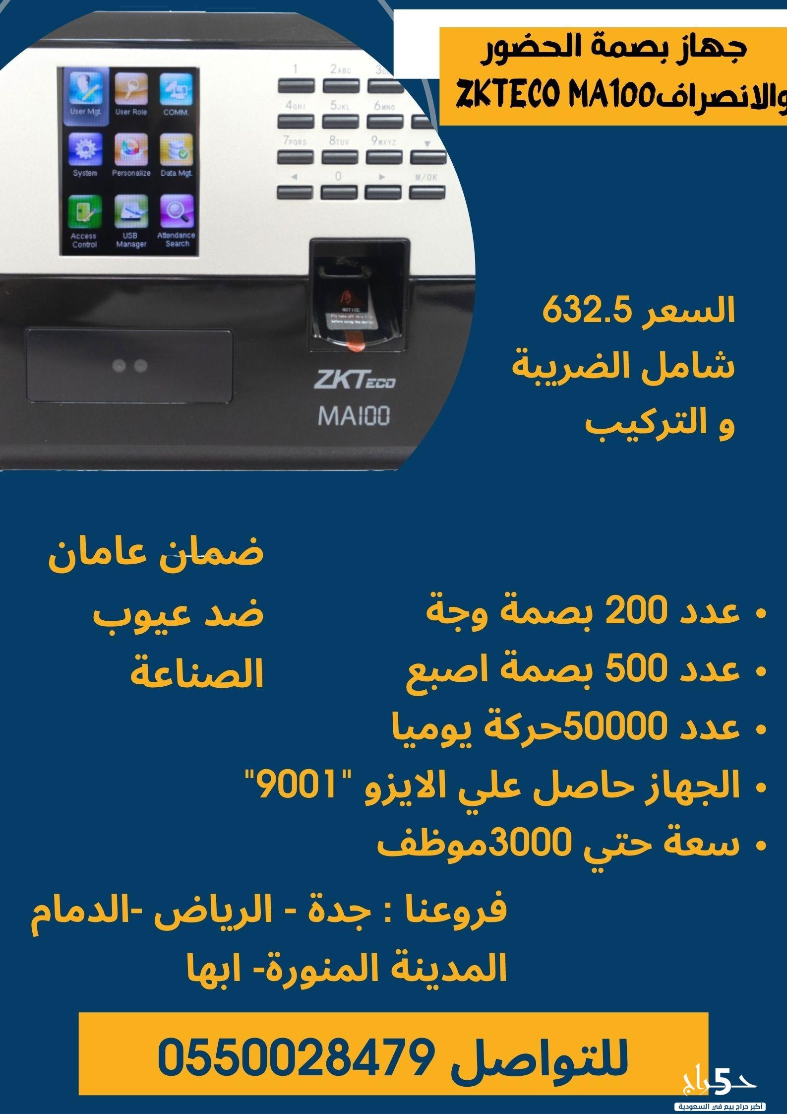 جهاز بصمة الحضور والانصراف  ZKTECO MA100