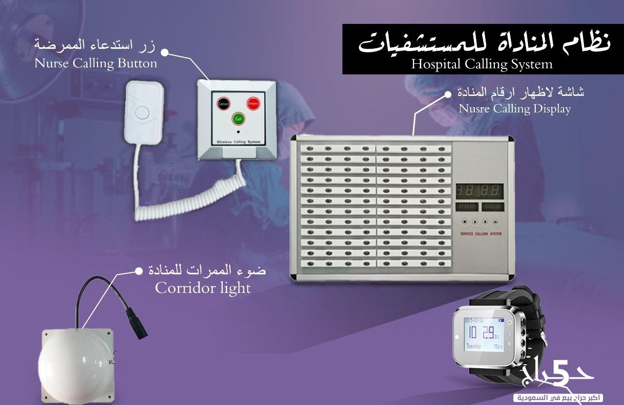 نظام المناداه للمستشفيات
