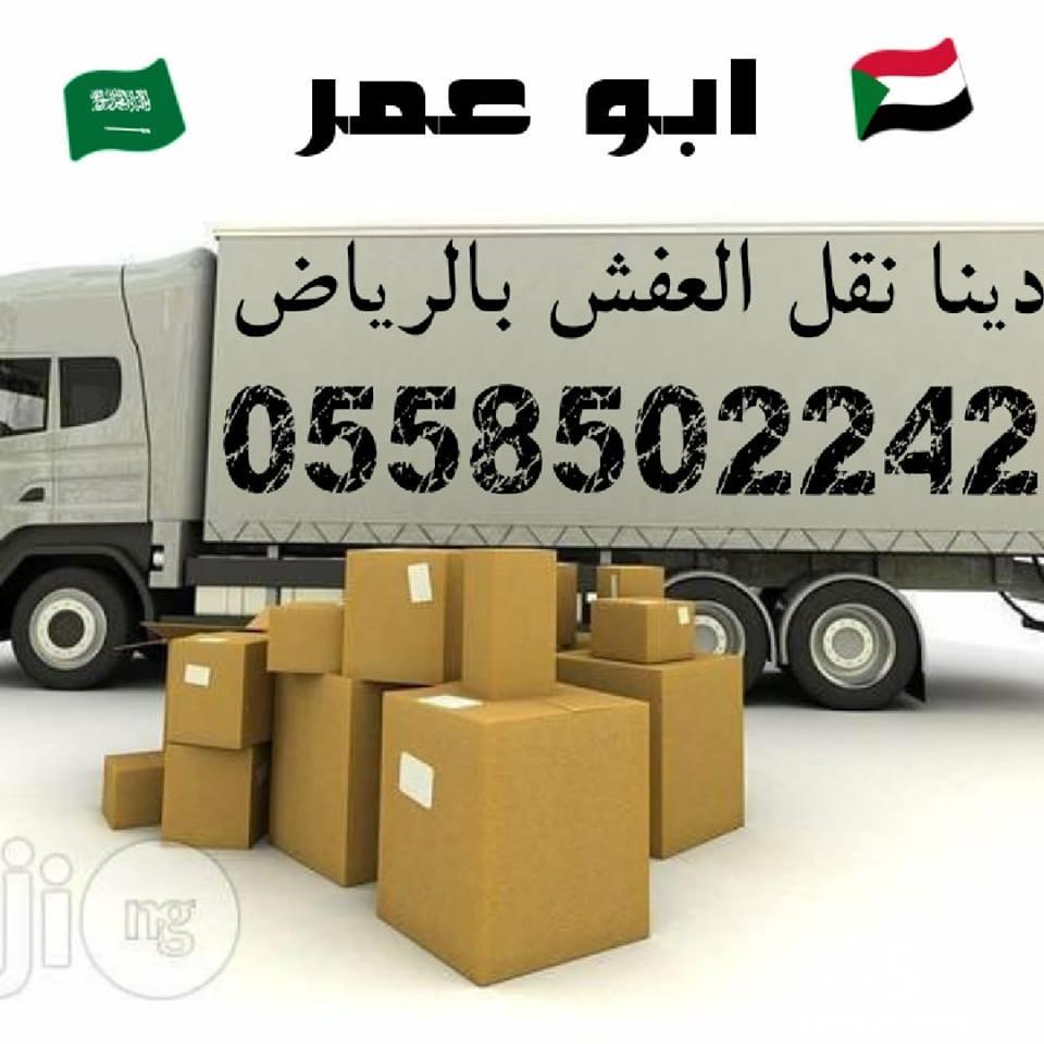 دينا نقل العفش داخل الرياض 0558502242 مع الفك والتركيب