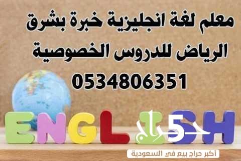 مدرس لغة انجليزية شرق الرياض 0534806351