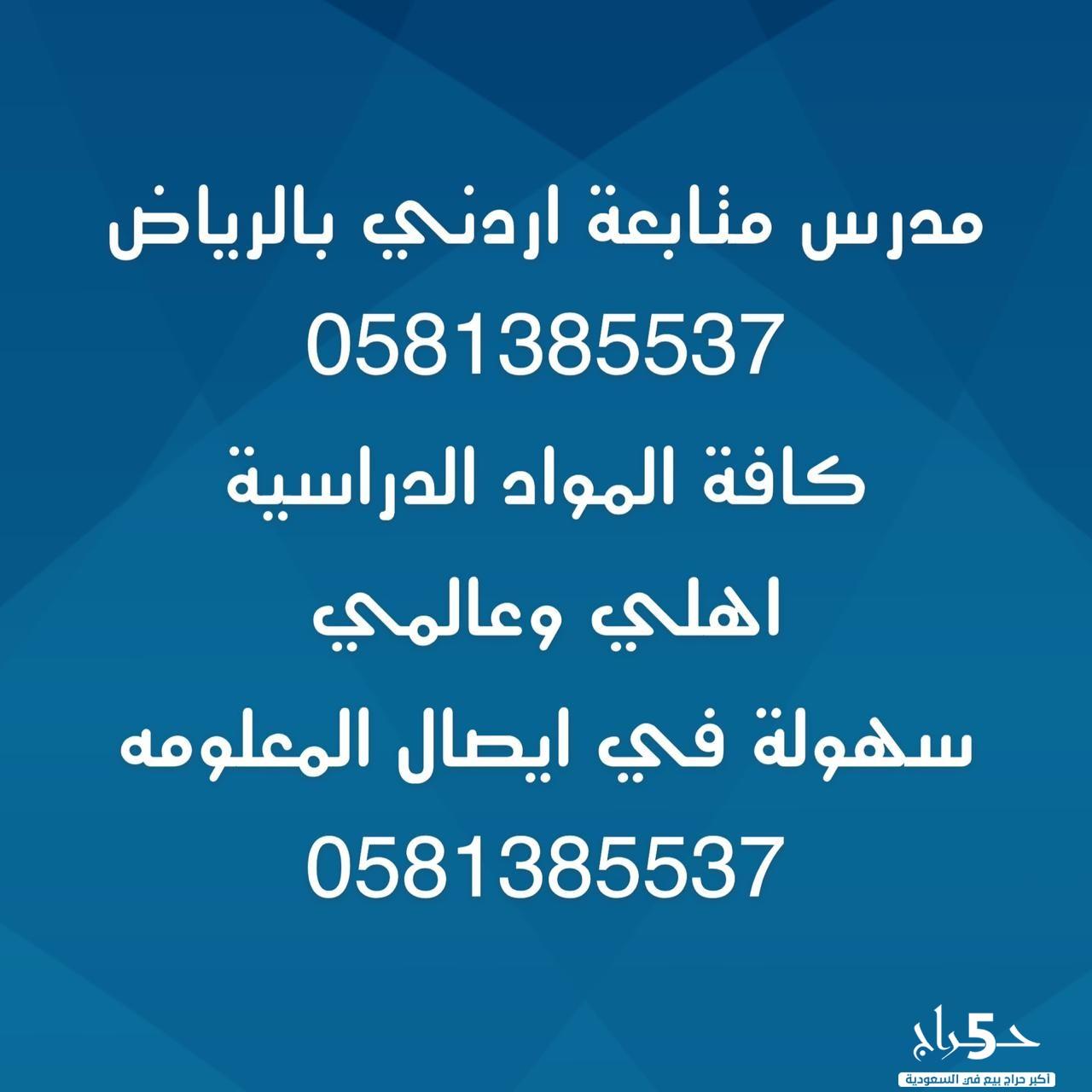 معلم خصوصي انترناشونال بالرياض 0581385537
