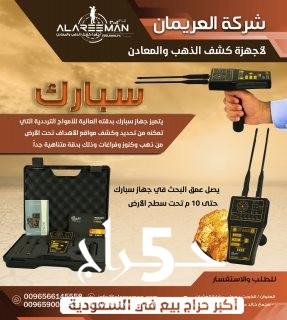 اجهزة كشف المعادن / جهاز كشف الذهب الخام الدفين بالنظام الاستشعاري ( سبارك ) - ALAREEMAN