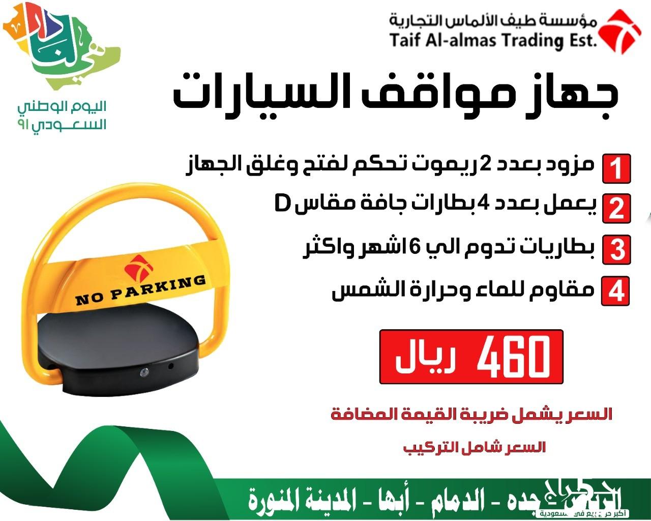 عروض بمناسبة اليوم الوطني علي حاجز مواقف سيارات مصد سيارات لفترة محدودة