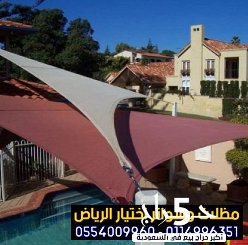 اشكال مظلات مشاريع السيارات 0114996351 / احدث تصميم مظلات مواقف سيارات للشركات والمؤسسات بالسعودية 0554009960