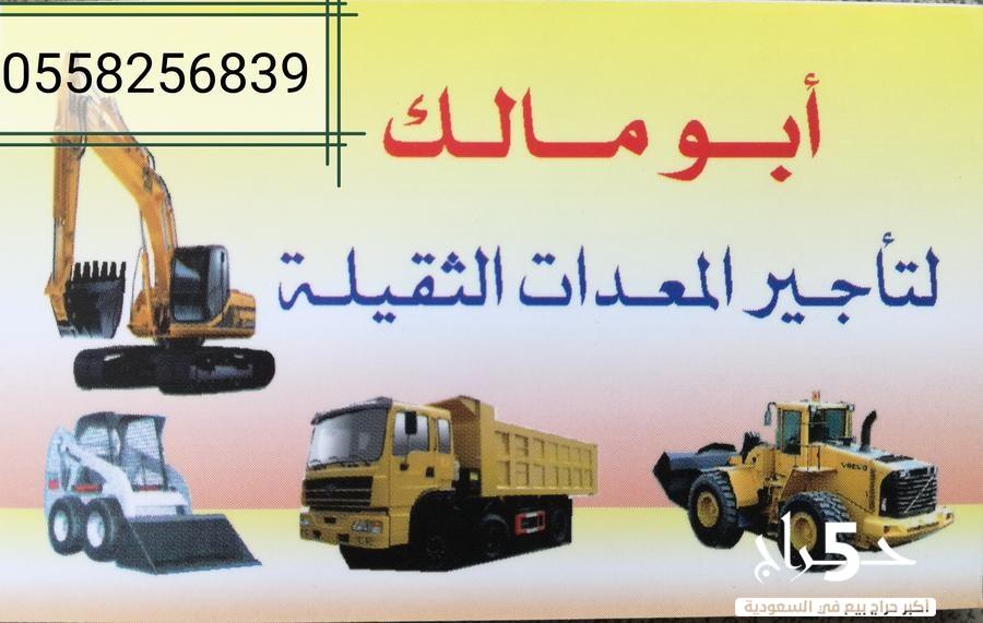 أبو مالك (لتأجير المعدات الثقيله)