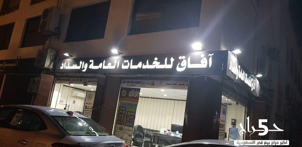 فتح موسسه واصدار رخصة ومكتب العمل