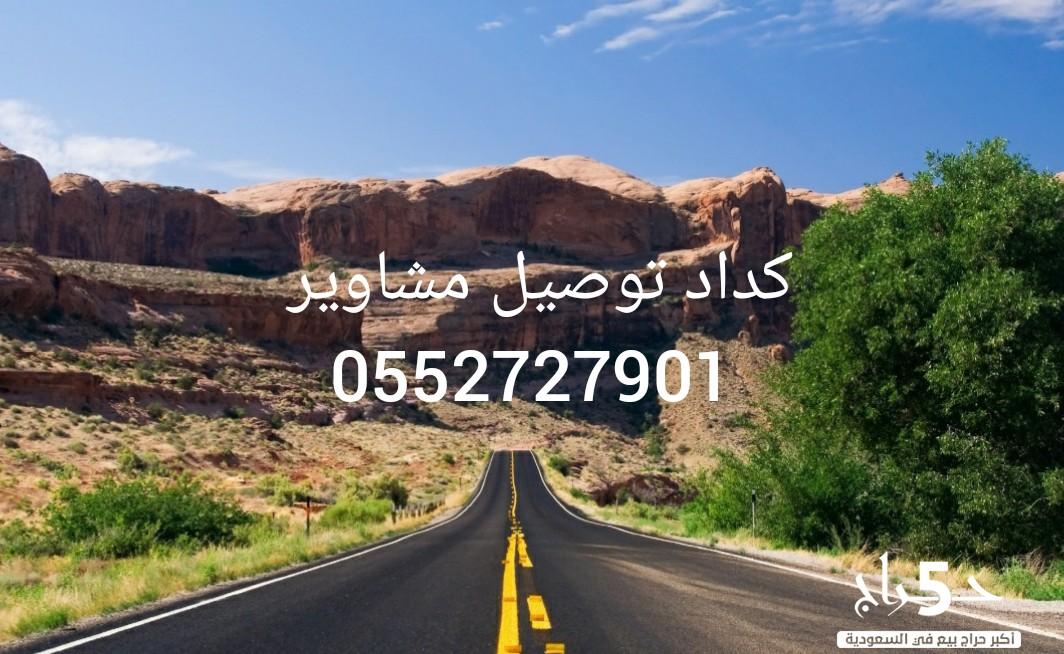 كداد الرياض