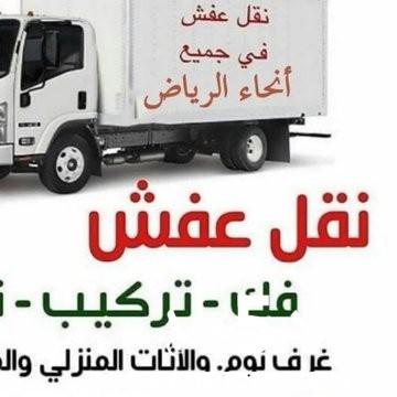 محلات شراء الأثاث المستعمل حي المصيف بالرياض 0536531617 نقل الاثاث بالرياض