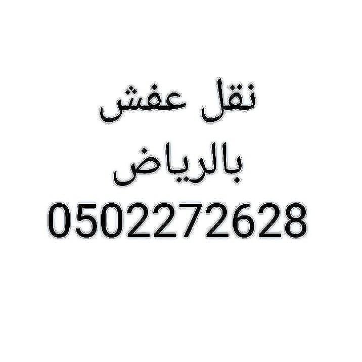 دينا نقل عفش حي السلي 0502272628