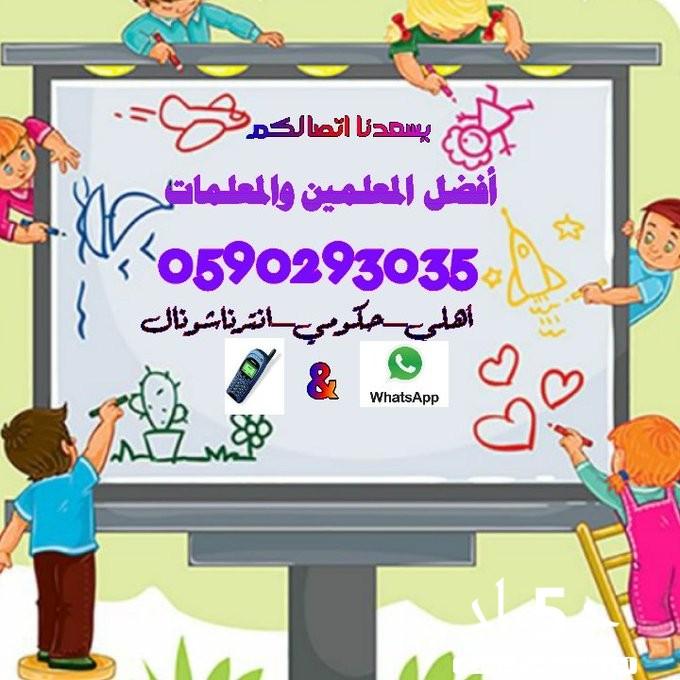 أرقام مدرسين ومدرسات جميع التخصصات والمناهج  بالرياض 0590293035