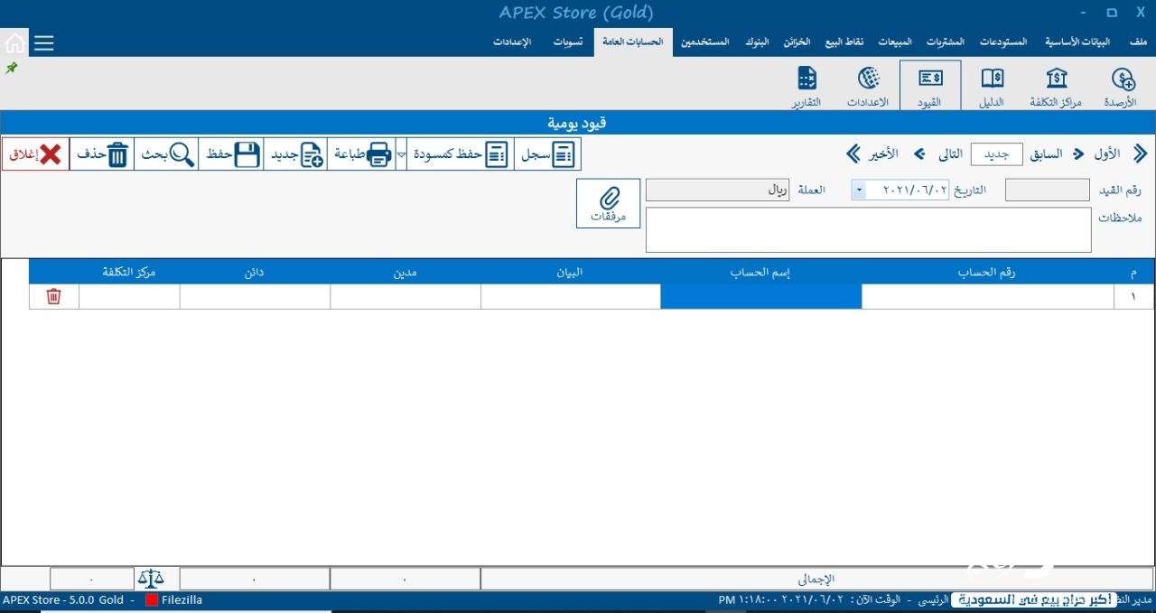 برنامج حسابات برامج محاسبية عامة برامج محاسبة مبيعات مشتريات تقارير