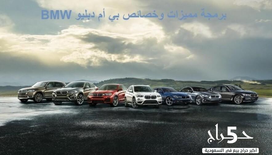 برمجة خصائص ومميزات بي ام دبليو BMW