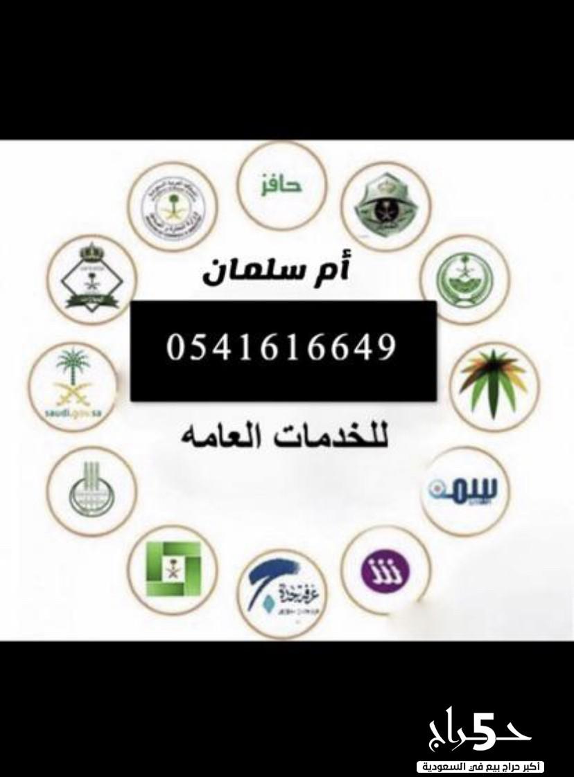 اصدار رخص بلديه و دفاع مدني دون شروط تعجيزيه لجميع مناطق المملكه