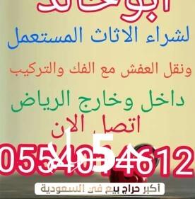 شراء اثاث مستعمل الرياض
