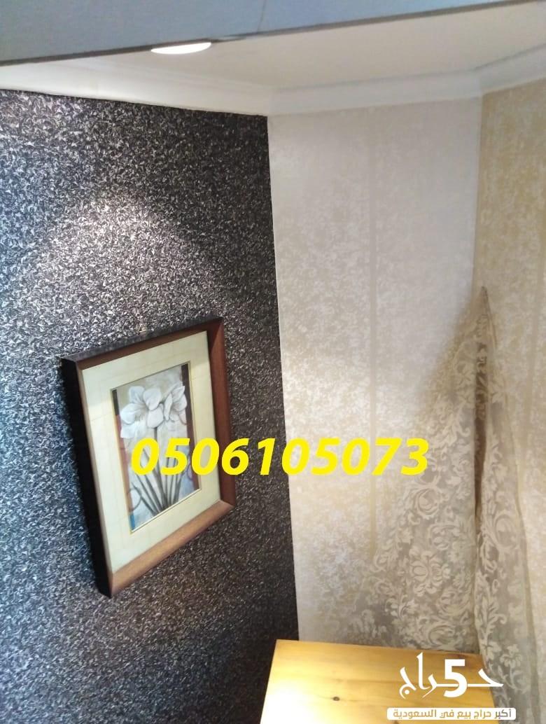 اماكن بيع ورق الحائط فى السعودية 0506105073