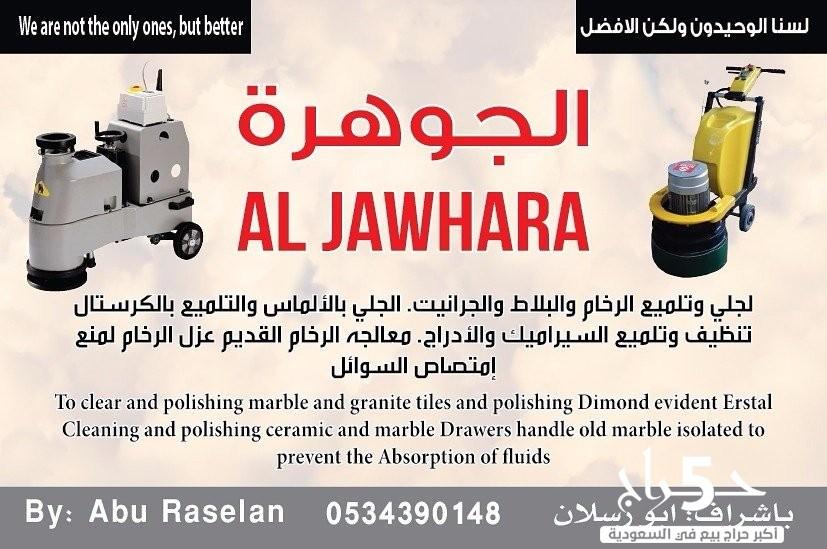 جلي رخام في الرياض من شركه الجوهرة 0534390148 شركة جلي رخام في الرياض،جلي وتليمع رخام بالرياض،اسعار جلي البلاط بالرياض،جلي الرخام القديم بالرياض،جلي رخام بالالماس بالرياض