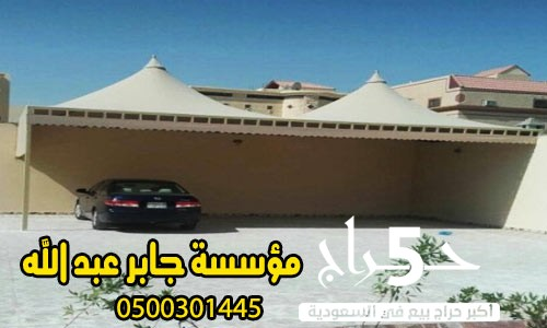 مظلات سيارات وسواتر جدة0500301445 جابر عبد الله مكة خصم25% بيوت شعر