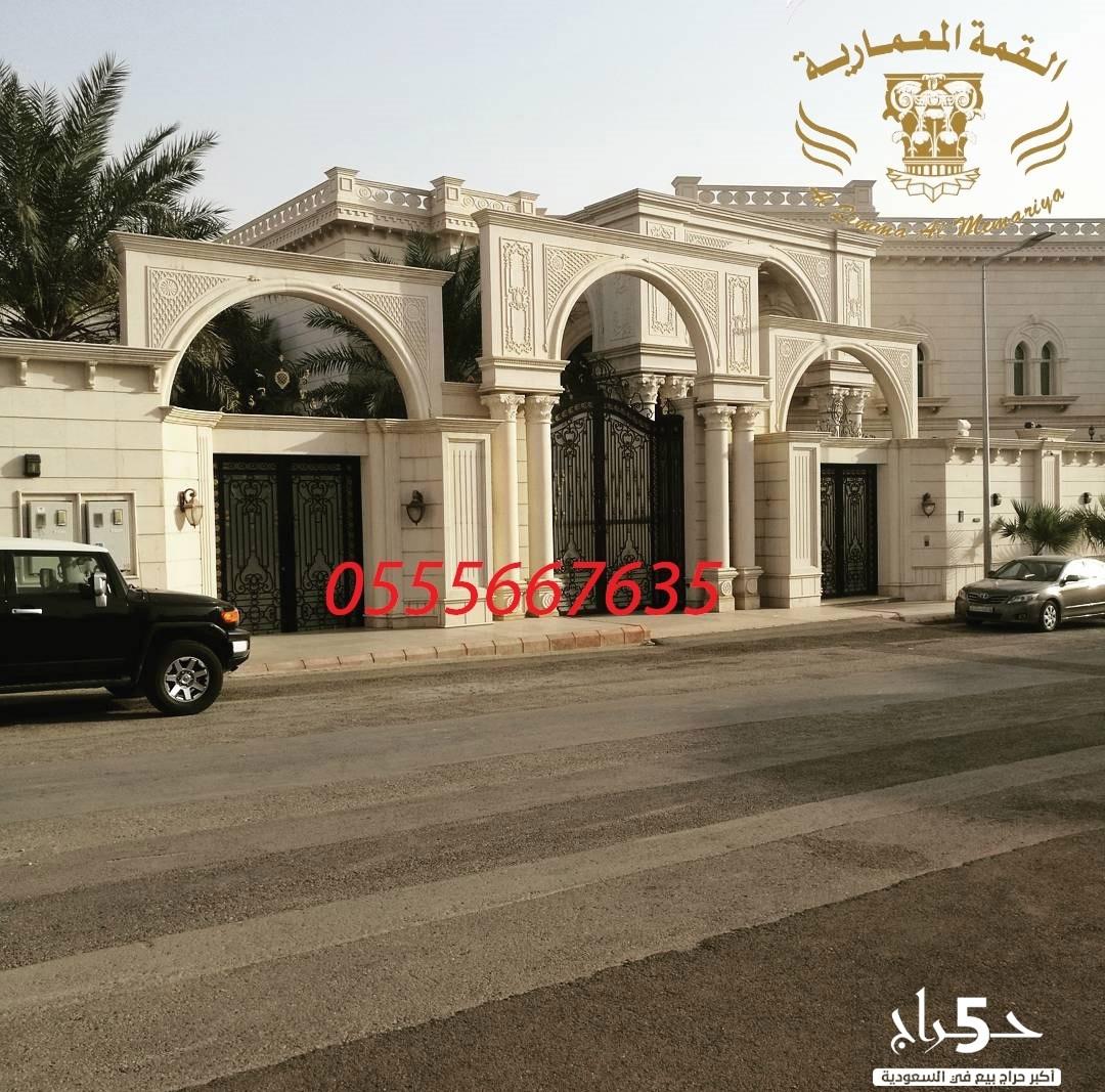 توريد وتركيب حجر حجر الرياض كريمي 0555667635