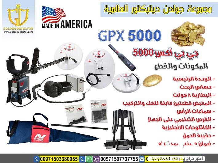 جهاز كشف الذهب GPX 5000