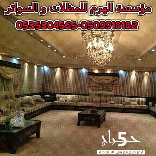 الهرم للمظلات والسواتر  اقل اسعار و افضل خامات